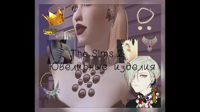| Ювелирные изделия | The Sims 2 | УКРАШЕНИЯ |
