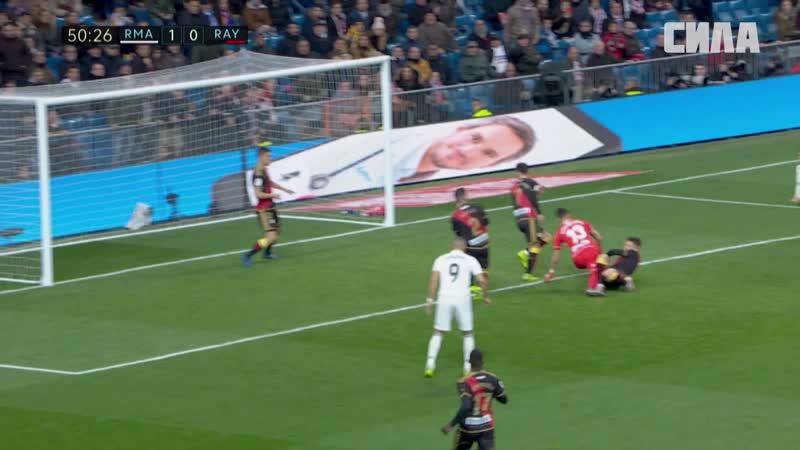 «Реал Мадрид» - «Райо Вальекано». Сэйв Столе Димитриевски