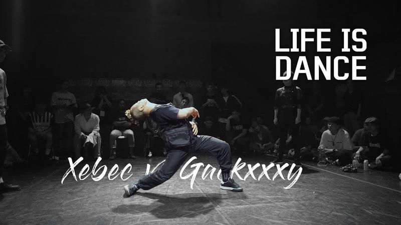 2018 LIFE IS DANCE vol.4 l Xebec(SemiDouble D) vs Gackxxxy(Rhythm GateWaackxxy) l top 16-6