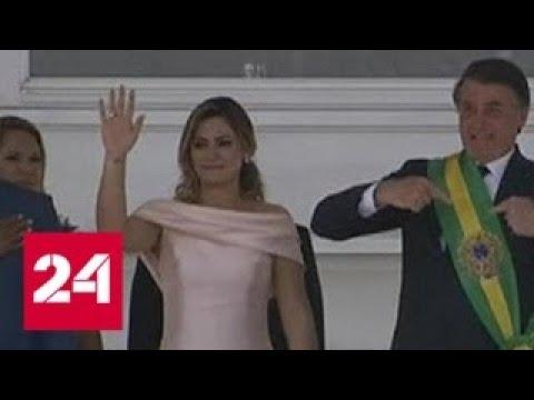 К власти в Бразилии пришел защитник консервативных семейных ценностей - Россия 24