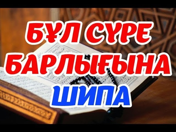 41 РЕТ ФАТИХА СҮРЕСІН ТЫҢДАҢЫЗ
