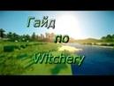 Гайд по Witchery. Часть 12. Горькая полынь и охотник на ведьм.