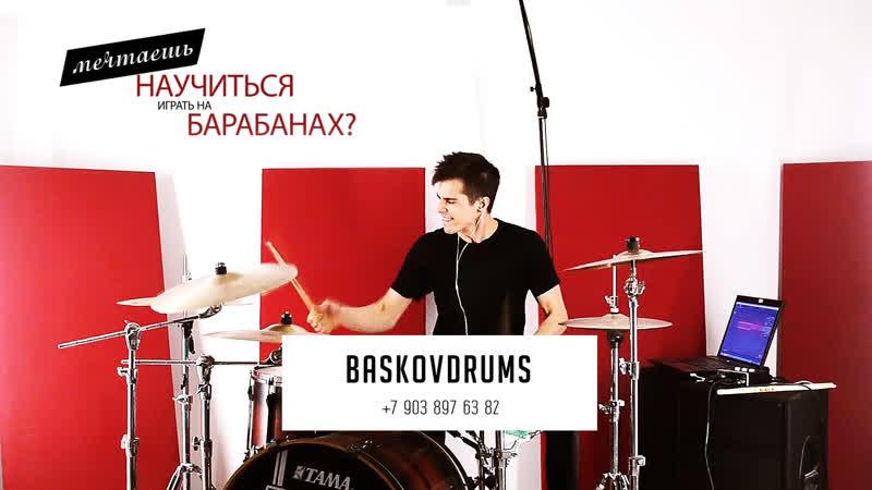Обучение игре на барабанах в Костроме. baskovdrums