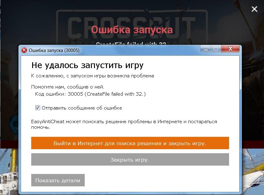 Ошибка EasyAntiCheatError30005: CreateFile failed (32)