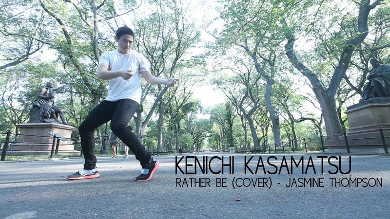 Rather Be | @cleanbandit @TantrumJas | Kenichi Kasamatsu @kendabeatz| DanceOnSpotlight