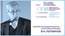 Доклад Виктора Логвинова Архитектурная деятельность услуга или служение