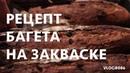 Пошаговый рецепт цельнозернового багета на закваске