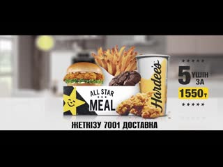 ALL STAR MEAL Акция! 5 штук за 1550 тенге!