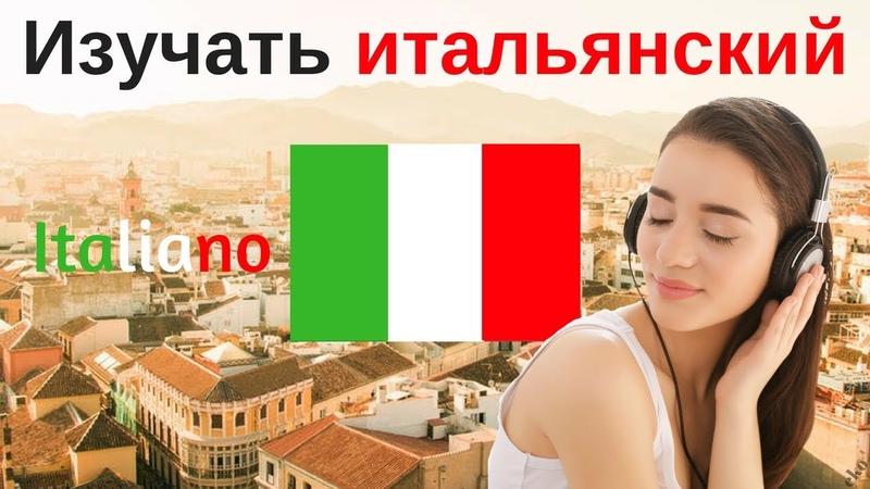 Изучать итальянский язык во сне ||| Самые важные итальянские фразы и слова ||| русскийитальянский