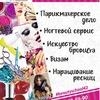 """""""Сибирский центр мастеров красоты"""" Ищем модель"""