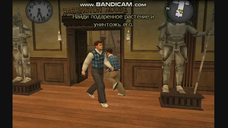 Bully Прохождение 13 Тадди мен Харингтындардың үйі » Freewka.com - Смотреть онлайн в хорощем качестве