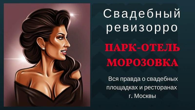 Свадебный ревизорро в Парк Отеле Морозовка Загородная площадка для свадьбы в Москве