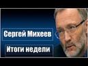 Сергей Михеев Превратит ли Трамп в шоу саммит с Путиным? 22 06 2018