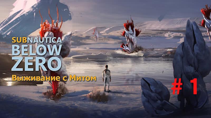 Subnautica: Below Zero - Выживаем вместе с митом