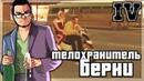 ТЕЛОХРАНИТЕЛЬ ДЛЯ БЕРНИ ПРОХОЖДЕНИЕ GTA IV 21