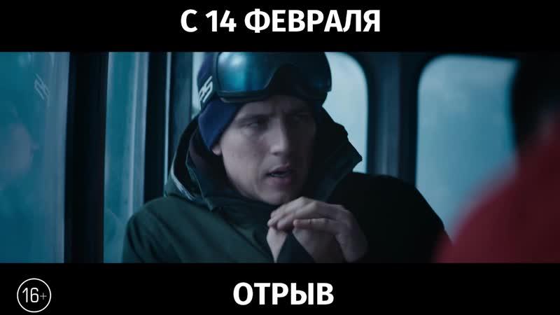 Отрыв, 16