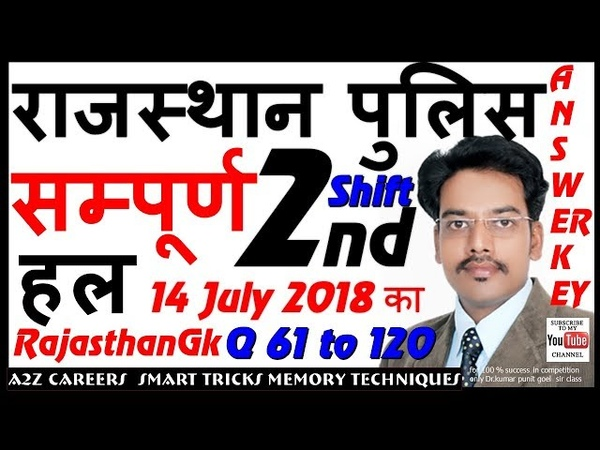 Rajasthan Police 14 july 2018 Rajasthan gk 61 to 120 Evening shift answer key