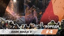 Dark Souls 3 - Boroda - 4 выпуск