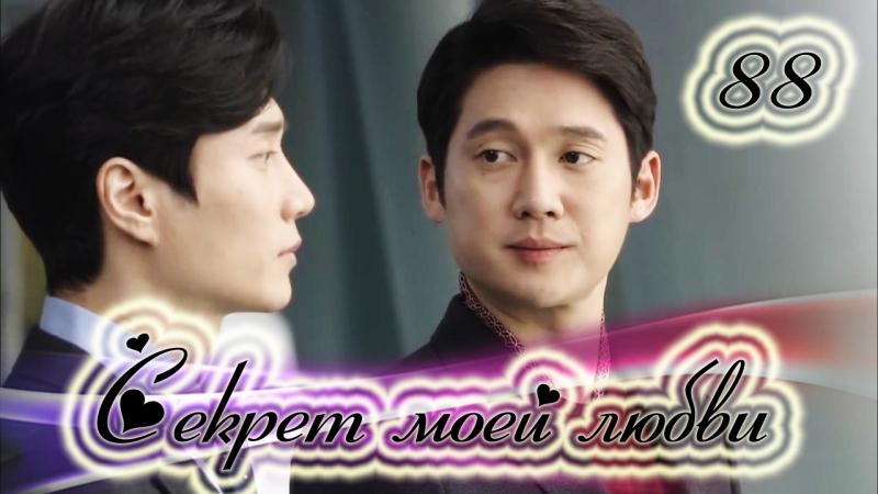 Секрет моей любви The Secret of My Love 88 серия
