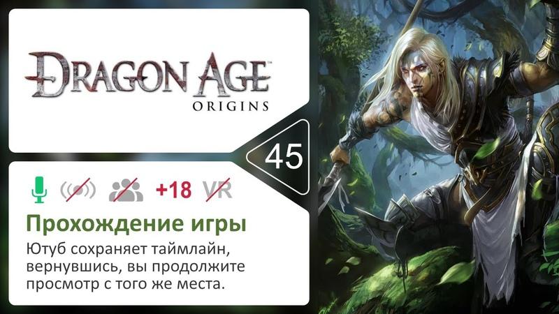 45 | Dragon Age Origins | Прохождение ( Спасти Королеву, Дворец эрла Денерима ) | 18 | 4k