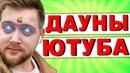 ДАУНЫ ЮТУБА / Игровой MacBook 120 fps / Тимур Сидельников