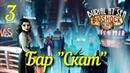 BioShock Infinite Burial at Sea - Episode 2 3 ~ Бар Скат