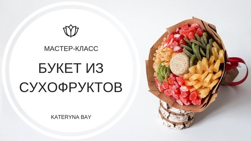 Мастер-класс I Букет из сухофруктов I Съедобная флористика I How to Make A Dried Fruit Bouquet
