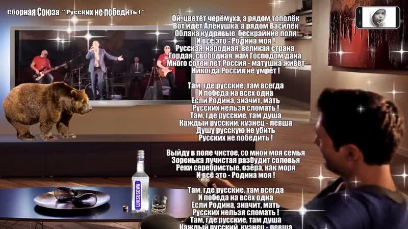 """Сборная Союза """" Русских не победить ! """""""