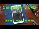 Samsung Galaxy Note 2 (N7100) ремонт после падения, замена дисплея и тачскрина.