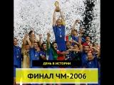 День с истории. Финал ЧМ-2006
