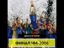 День с истории Финал ЧМ 2006