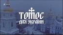 Томос для України - документальний фільм про ПЦУ та церковну незалежність Томос для Украины