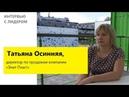 Успех программы модернизации в объединении усилий заинтересованных сторон Интервью с Татьяной Осинней