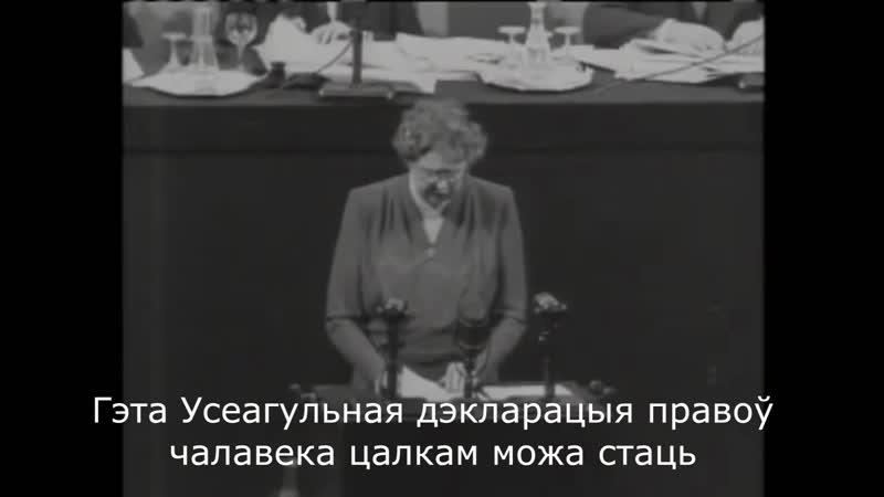Гісторыя правоў чалавека. Правы чалавека ў Беларусі