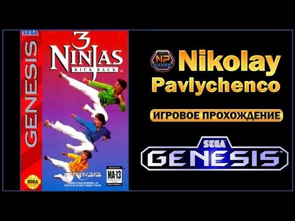 3 Ninjas Kick Back Sega Mega Drive Genesis video game прохождение
