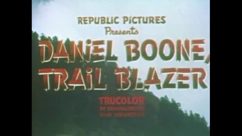 Дэниел Бун, первопроходец Daniel Boone, Trail Blazer 1956