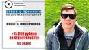 Никита Мистрюков отзыв о тренинге по постановке и достижению целей