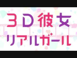 [AnimeOpend] 3D Kanojo: Real Girl (TV-2) 1 OP | Opening / Реальная девушка (ТВ-2) 1 Опенинг (720p HD) (2019)