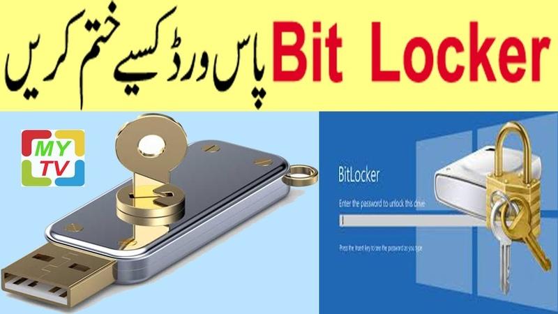 How To Remove Bitlocker | How to disable Bitlocker window Urdu/Hindi