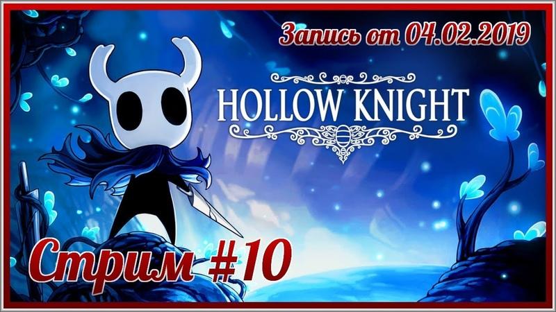 Hollow Knight - 10: Король Кошмара Гримм. Белый Дворец. Последние амулеты