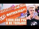 Конкурс Миллион на мечту от Фотосклад.ру