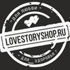 ♥Love Story♥ интим, магазин здоровья, лав шоп
