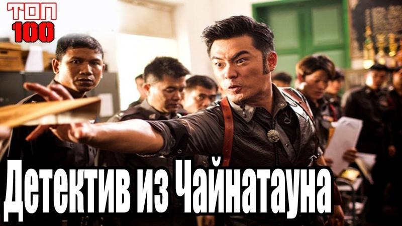 Детектив из Чайнатауна Tang ren jie tan an (2015).ТОП-100. Трейлер