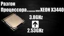 Подробный разгон Xeon X3440 на материнке Biostar H55a