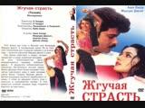 Жгучая страсть.  Tezaab 1988