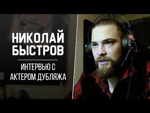 Интервью с Актером Дубляжа — Николай Быстров / Ответы на вопросы зрителей