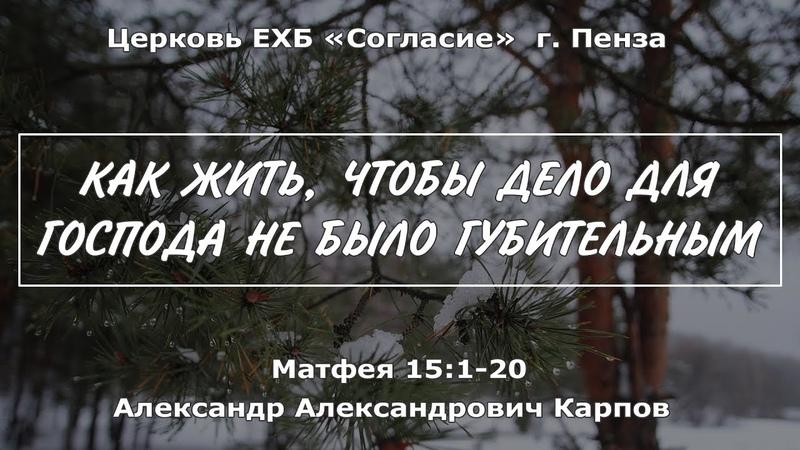 Как жить, чтобы дело для Господа, не было губительным - Карпов А.А.