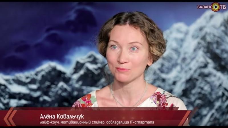 Женственности или карьера Интервью с Алёной Ковальчук