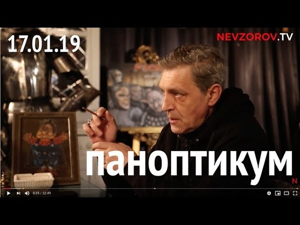 А. Невзоров. ПАНОПТИКУМ из студии Nevzorov.tv.