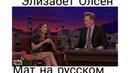 Элизабет Олсен ругается матом на русском языке